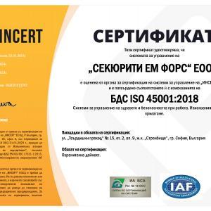 Сертификат ISO 45001 - 2018