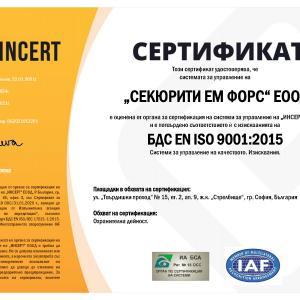 Сертификат ISO 9001 - 2015