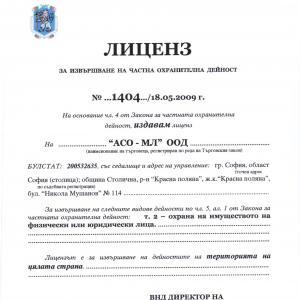Лиценз